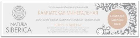 Natura Siberica Зубная паста Камчатская минер 100г