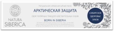 Natura Siberica Зубная паста Арктическая защита 100г