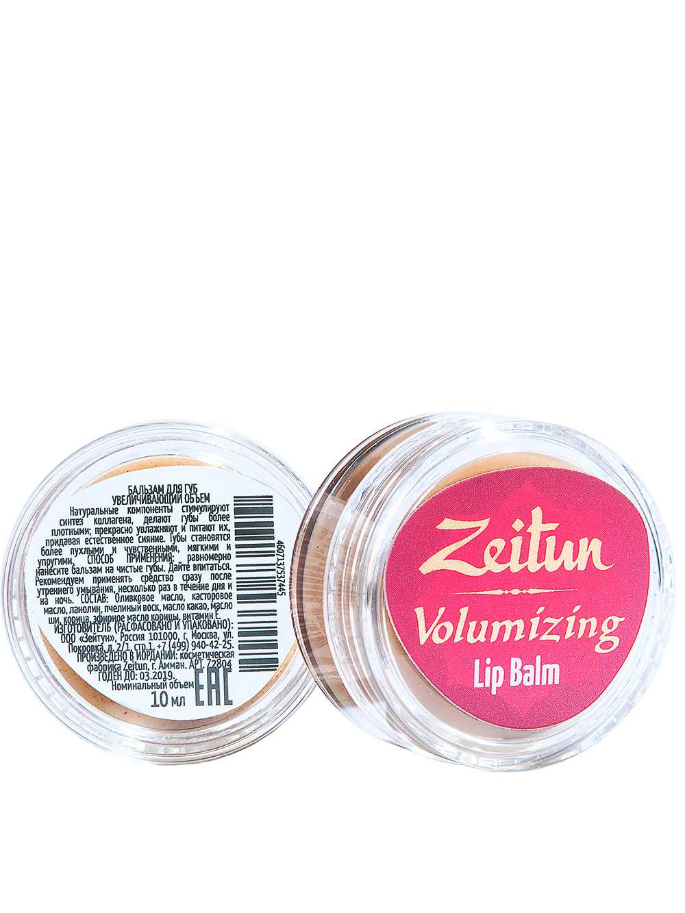 ZEITUN Бальзам для губ