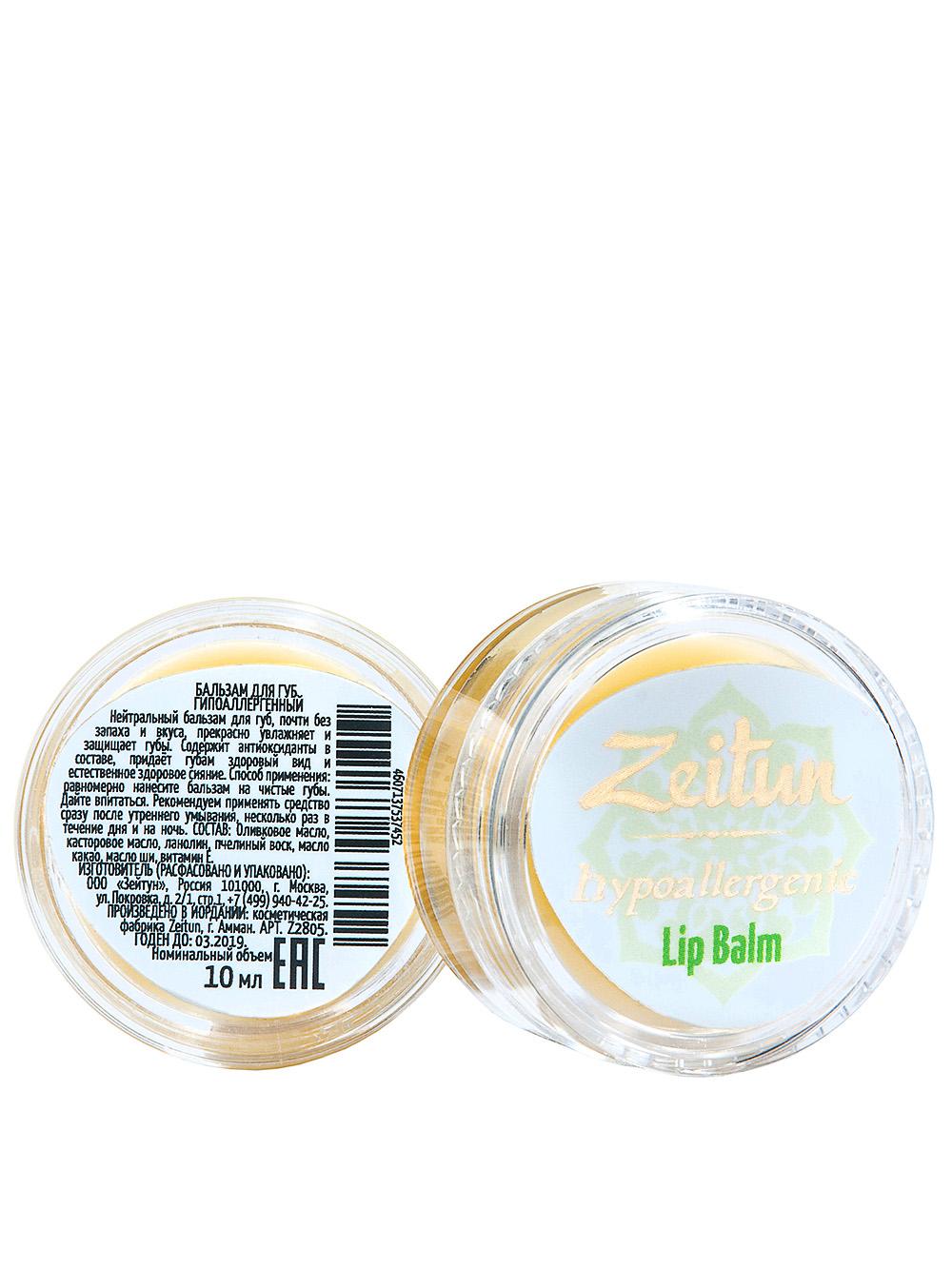 ZEITUN Гипоаллергенный бальзам для губ с маслами ши и какао 10 мл