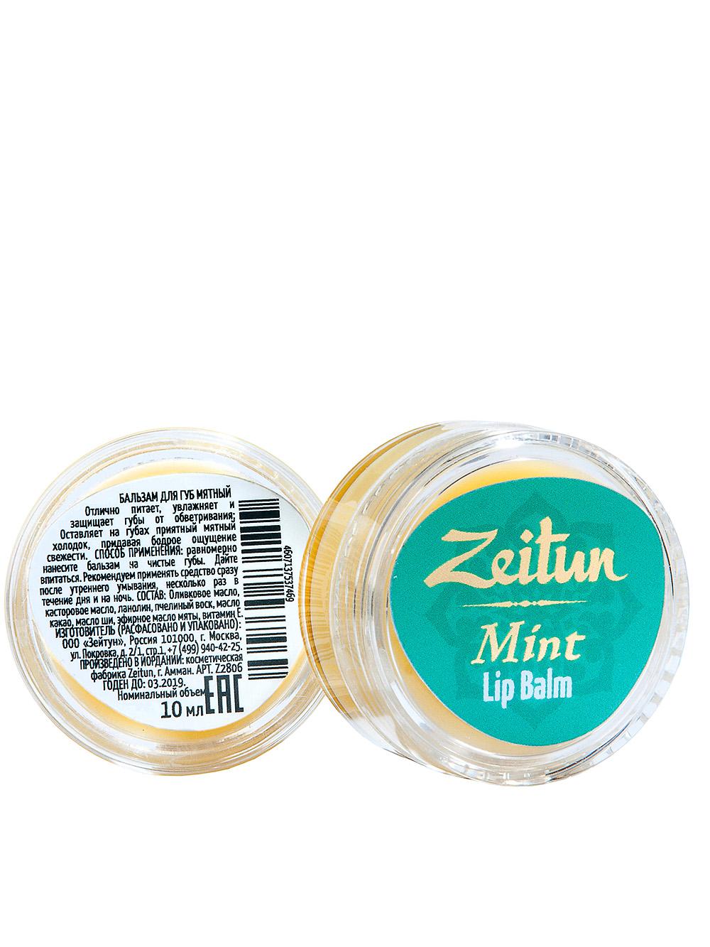 ZEITUN Освежающий мятный бальзам для губ 10 мл
