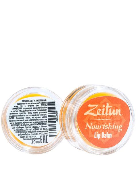 ZEITUN Питательный бальзам для губ с облепиховым маслом и розой 10 мл