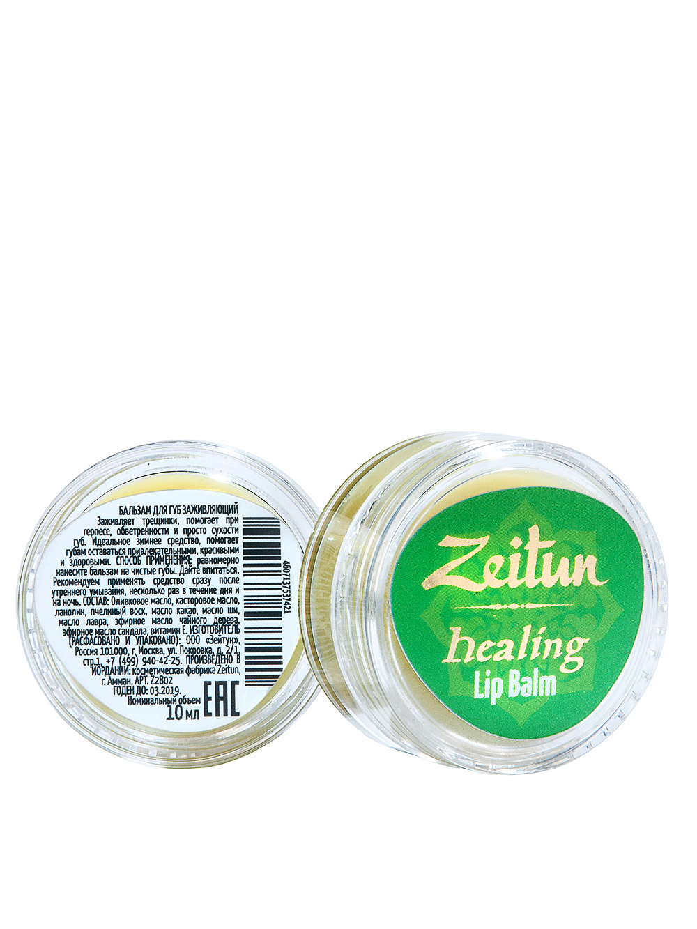 ZEITUN Заживляющий бальзам для губ с маслом чайного дерева и сандала 10 мл
